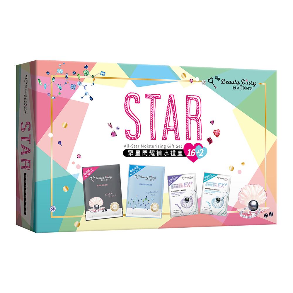 我的美麗日記STAR眾星閃耀補水禮盒18入
