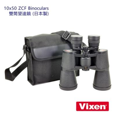 Vixen Binoculars 10x50 ZCF 雙筒望遠鏡 (日本製)