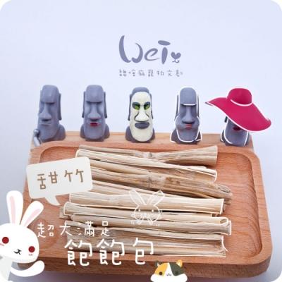 魏啥麻兔鼠寵物手工零食 - 天然甜竹啃木 20入 飽飽包 磨牙寵物零食/點心