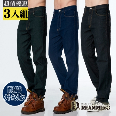Dreamming 熱銷耐磨原色彈力中直筒牛仔褲-3入組