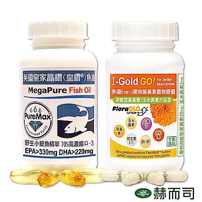 赫而司 成人葉黃素超值組(開明小分子葉黃素90顆裝+晶鑽魚油60顆裝)