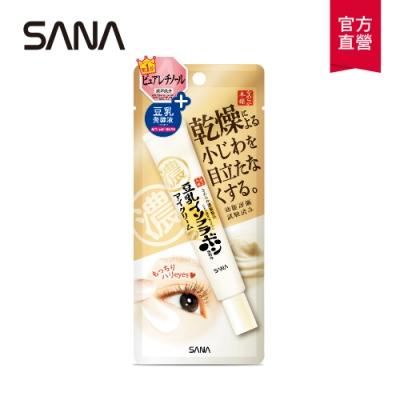 SANA莎娜 豆乳美肌緊緻潤澤眼霜N20g