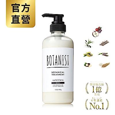BOTANIST 植物性潤髮乳(滋潤型) 蘋果&莓果 490ml