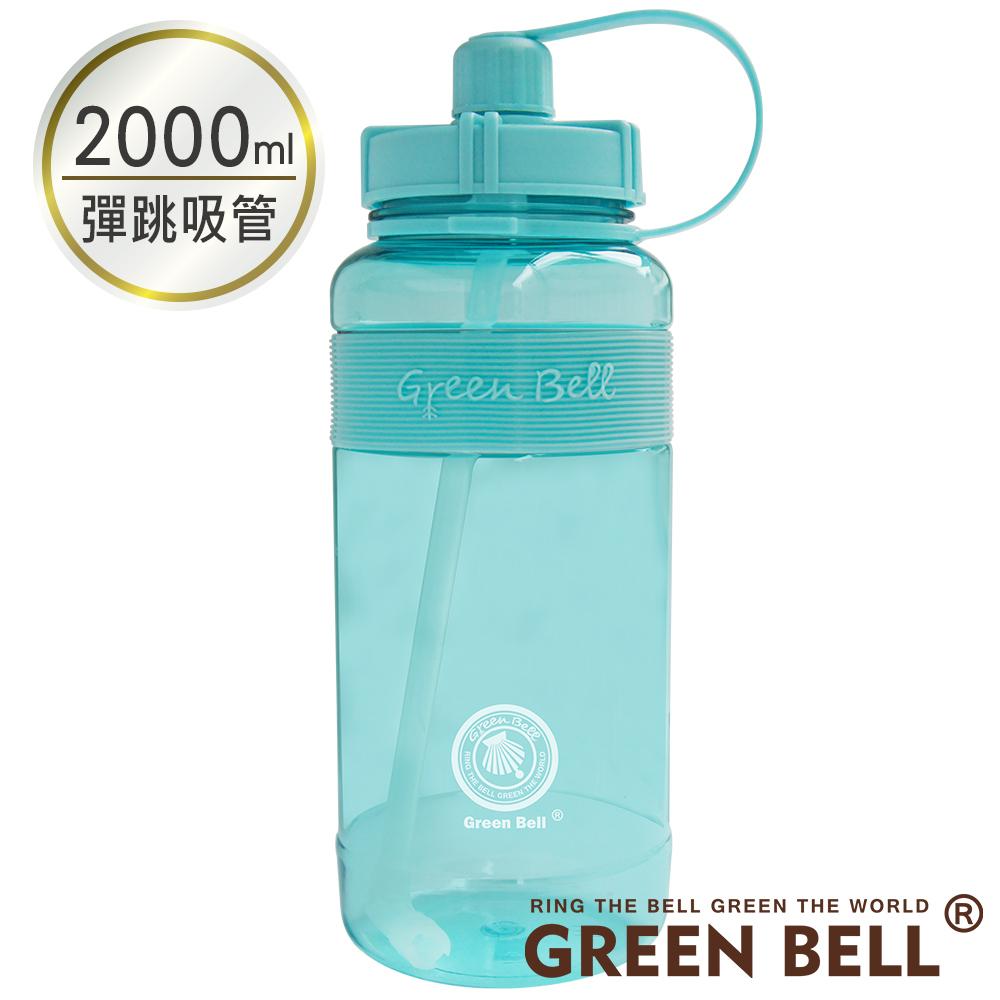 GREEN BELL綠貝棉花糖彈跳吸管太空壺2000ml (附背帶)-天藍