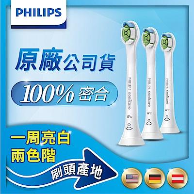 【Philips飛利浦】DiamondClean迷你刷頭3入 HX6073/67