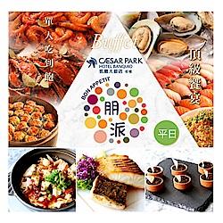 (板橋)凱撒大飯店 朋派餐廳 平日自助午/晚餐券4張
