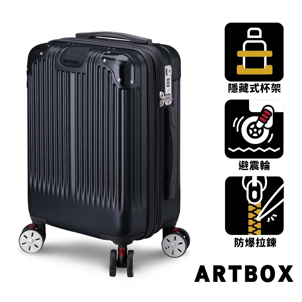【ARTBOX】交織藍調 18吋避震輪附杯架可加大登機箱(太空黑)