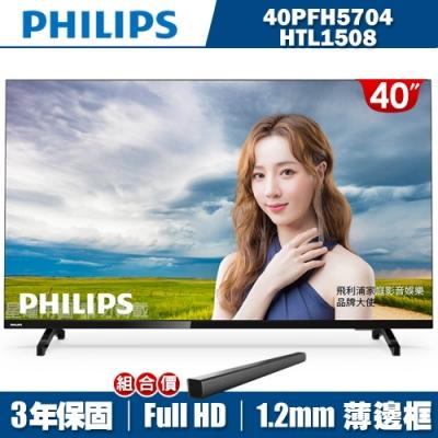 PHILIPS飛利浦 40吋FHD薄邊框液晶顯示器+視訊盒40PFH5704+飛利浦Soundbar喇叭HTL1508