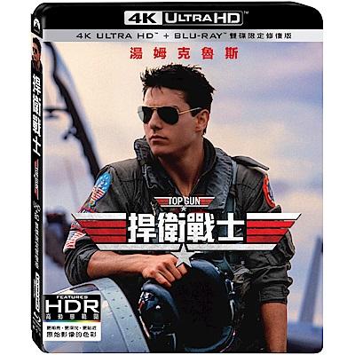 捍衛戰士 TOP GUN 4K UHD + BD 雙碟限定修復版