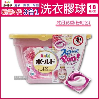 【日本P&G Ariel/Bold】第三代3D立體3合1超濃縮洗衣膠球(18顆盒裝洗衣膠囊)