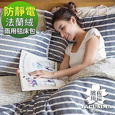濱川佐櫻 文青風法蘭絨雙人兩用毯被床包組-爵士樂章