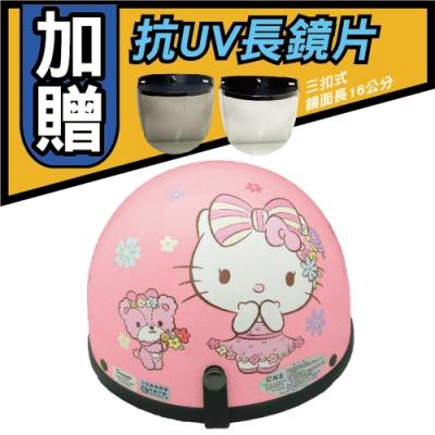 【T-MAO】正版卡通授權 熊Kitty 碗公帽 (安全帽│機車│鏡片 E1)