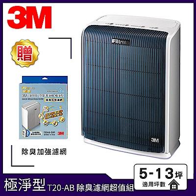 3M 5-13坪 極淨型 淨呼吸空氣清淨機 FA-T20AB 送除臭加強濾網 N95口罩濾淨原理
