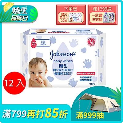 [限時搶購]嬌生嬰兒純水柔濕巾x12入/箱(種類可選)
