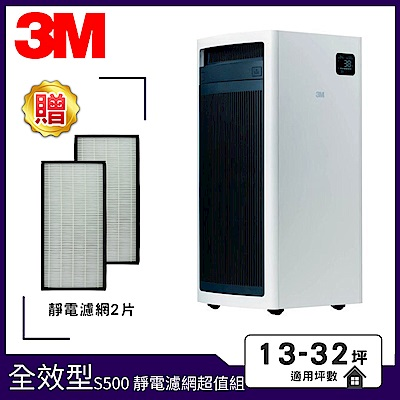 福利品 3M 13-32坪 全效型空氣清淨機 FA-S500 含專用靜電濾網2片 N95口罩濾淨原理