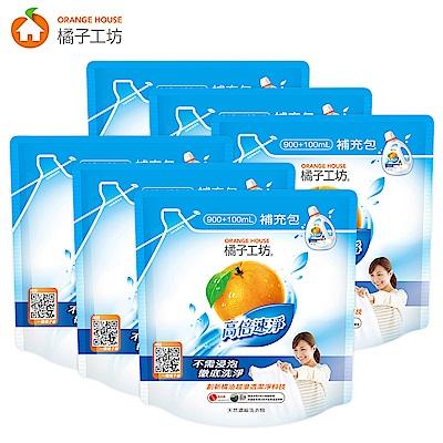 橘子工坊 天然濃縮洗衣精補充包900ml+100ml x6包 高倍速淨