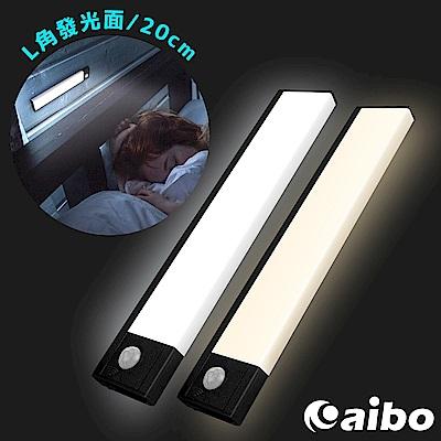 aibo 超薄大光源 USB充電磁吸式 輕巧LED感應燈(20cm)