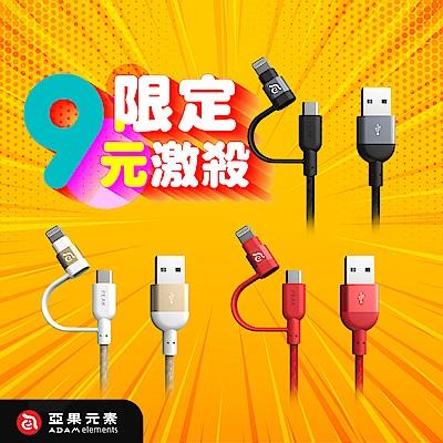 [9元限搶] 亞果元素 PeAk II Cable Duo 20B Lightning+Micro USB 雙用編織傳輸線