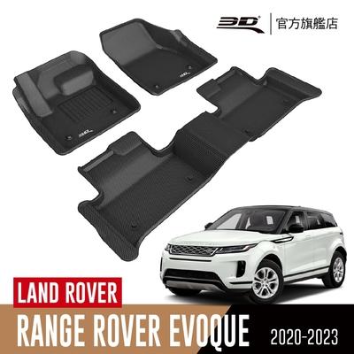 3D 卡固立體汽車踏墊 LAND ROVER Range Rover Evoque 2020~2023
