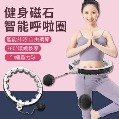 YUNMI 智能計數磁石按摩呼拉圈 不會掉的呼拉圈 運動健身環(自由調節大小/360度環繞按摩/有氧運動)