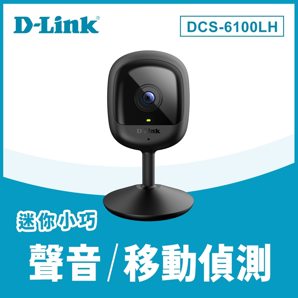 D-Link 友訊 DCS-6100LH Full HD 迷你無線網路攝影機