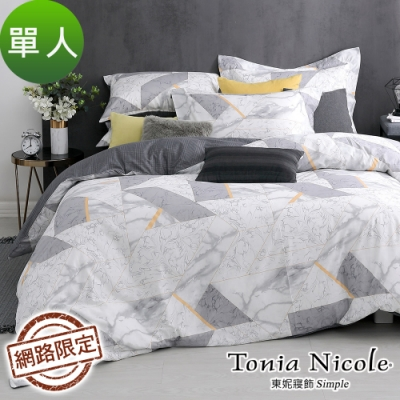 Tonia Nicole東妮寢飾 沐石墨妍100%精梳棉兩用被床包組(單人)