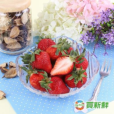 買新鮮 大湖優質草莓(約16-21顆/盒)X4盒/組