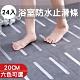 【挪威森林】無痕浴室止滑條/浴室止滑墊_標準20cm(24入) product thumbnail 1