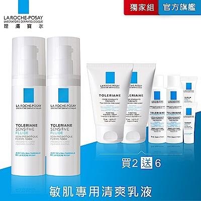 理膚寶水 多容安舒緩濕潤乳液40ml 2入多容安保濕全套8件獨家組 敏肌乳液