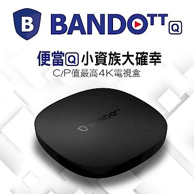 BANDOTT Q便當4K智慧電視盒(單機)