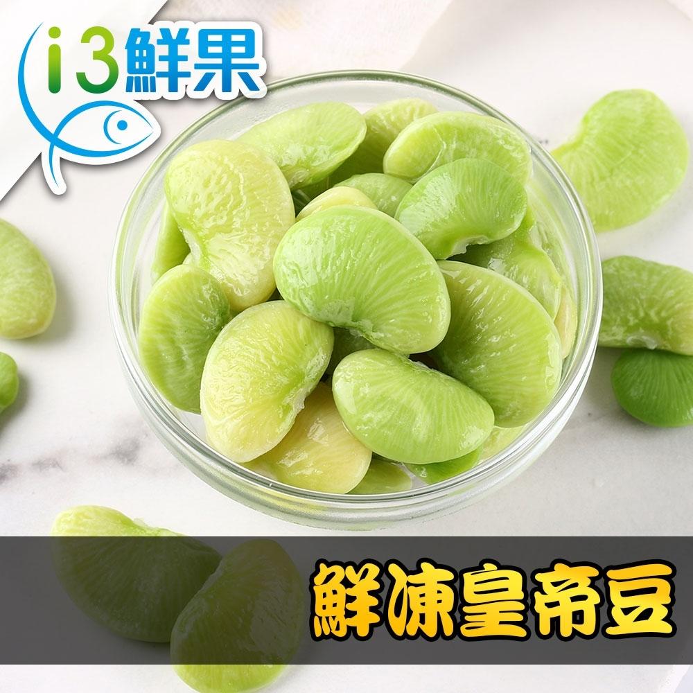【愛上鮮果】鮮凍皇帝豆20包組(200g±10%/包)