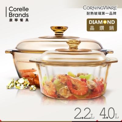 美國康寧 Corningware 晶鑽鍋2件組(圓弧4L+稜紋2.2L)