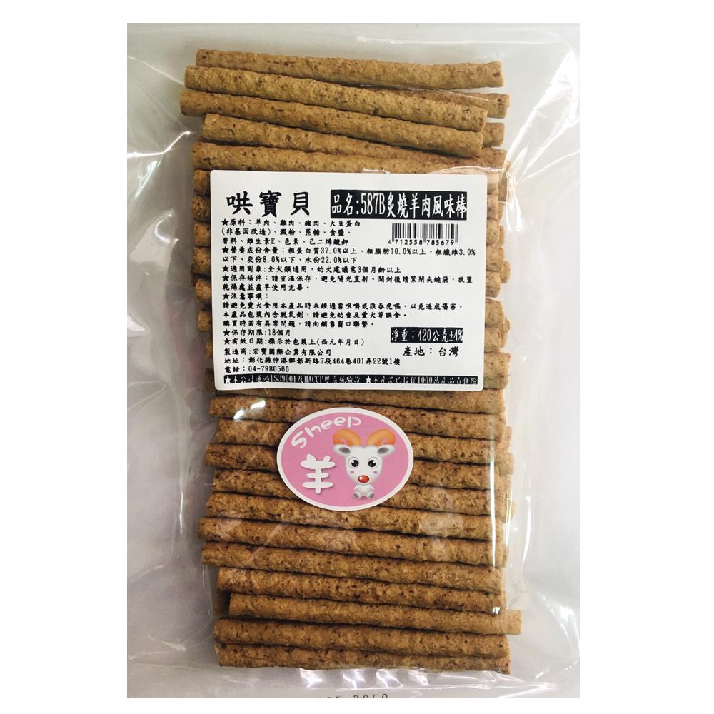 寶貝餌子 哄寶貝˙炙燒羊肉風味棒(420g量販包×2包)