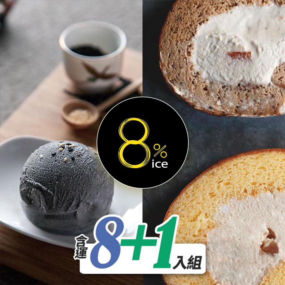 8%ice 8杯豪華組合(含生乳捲1條) product image 1