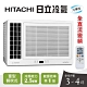 HITACHI日立 3-4坪側吹變頻冷專型冷氣/RA-25QV1 product thumbnail 2