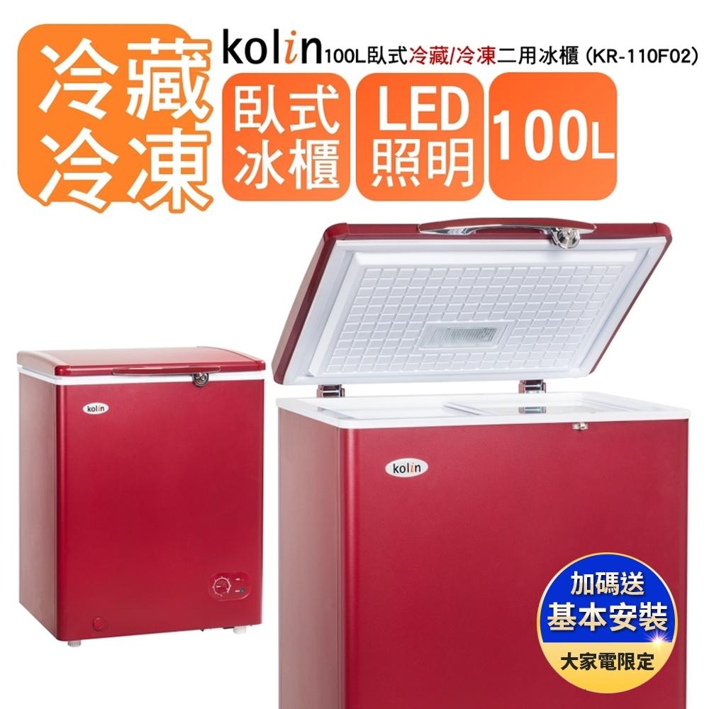 ★夜間限定★【Kolin 歌林】100L 臥式冷藏/冷凍二用冰櫃 KR-110F02 (基本運送+送拆箱定位)