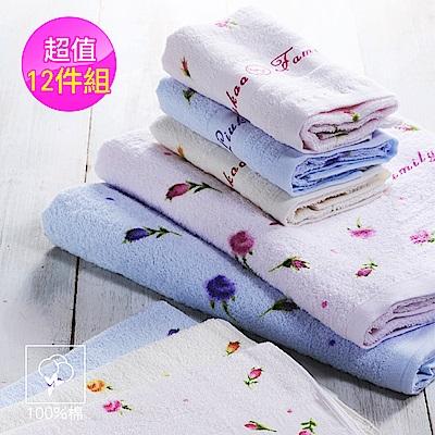LIUKOO煙斗【12件組】純棉薔薇花三粉系毛巾組 LK679