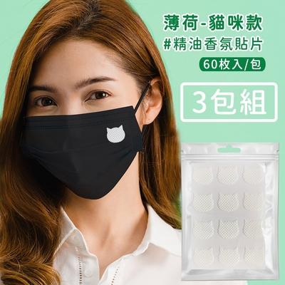 Aroma Sticker 天然精油口罩香氛貼片60入*3-薄荷