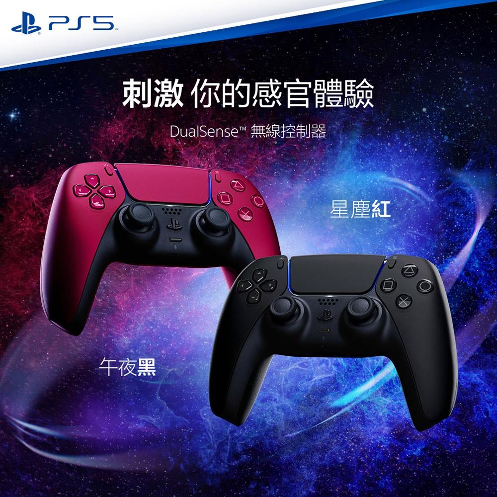 [滿件出貨]PS5 DualSense 無線控制器 星塵紅