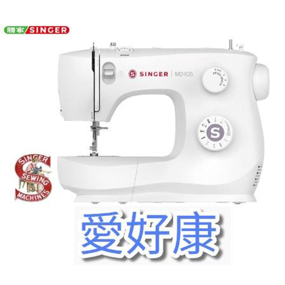 勝家M-2405愛好康(A1系列)縫紉機