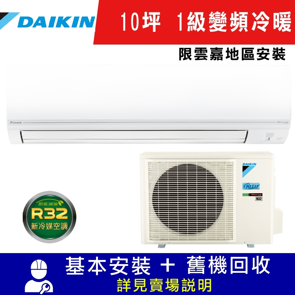 DAIKIN大金 10坪 1級變頻冷暖氣 RHF60VVLT/FTHF60VVLT 經典V系列 限雲嘉地區安裝