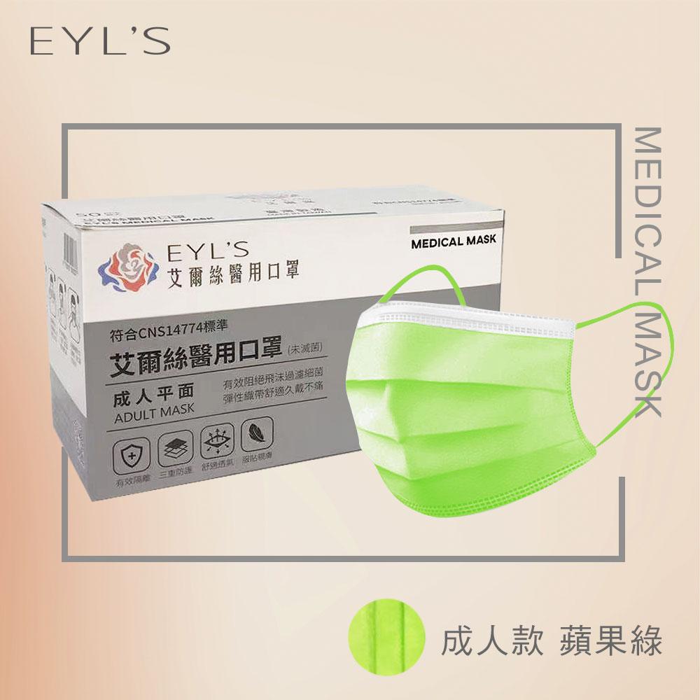 EYL'S 艾爾絲 醫用口罩 成人款-蘋果綠1盒入(50入/盒)