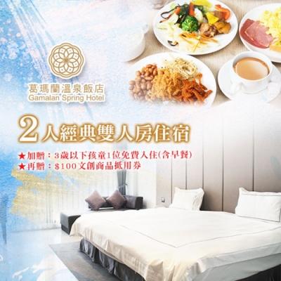 (宜蘭)葛瑪蘭溫泉飯店2人經典雙人房住宿含早