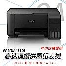 ★新上市!EPSON L3150 Wi-Fi 三合一 連續供墨複合機 附四組墨水