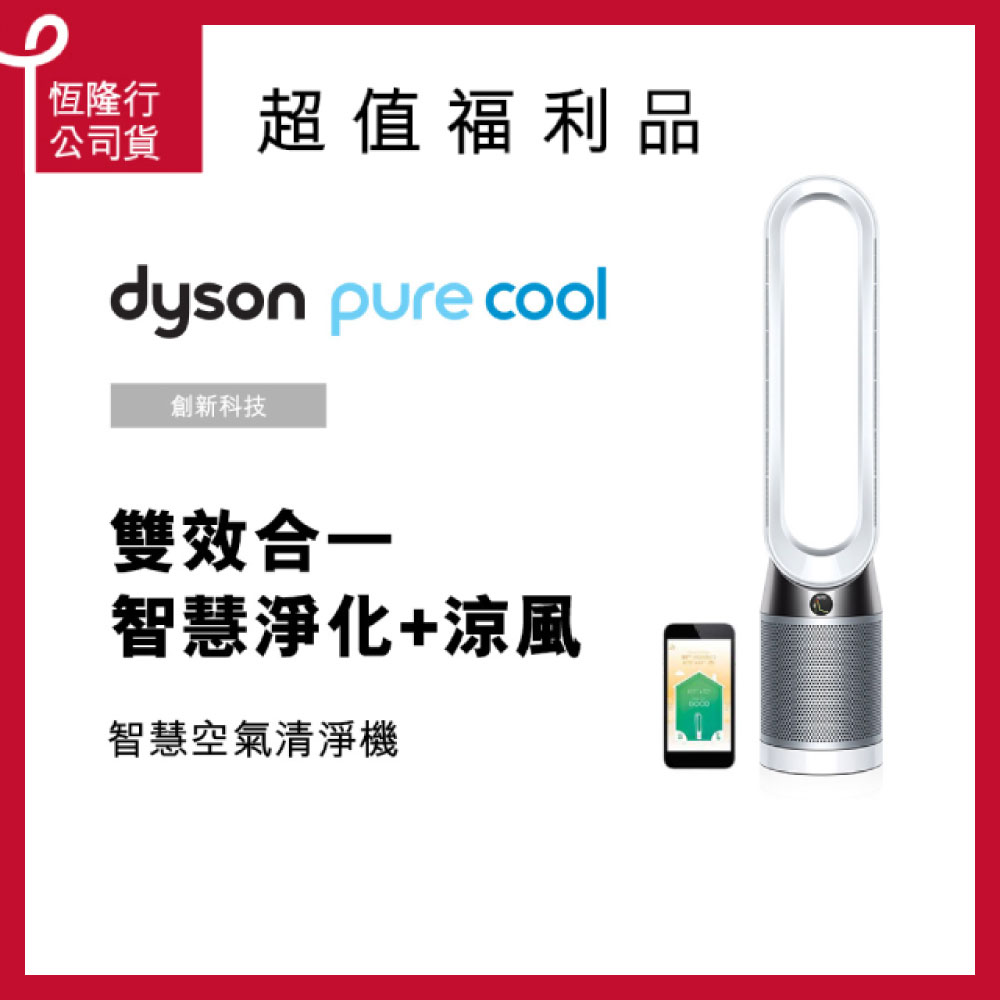Dyson戴森 Pure Cool 智慧空氣清淨機 TP04 白色 福利品