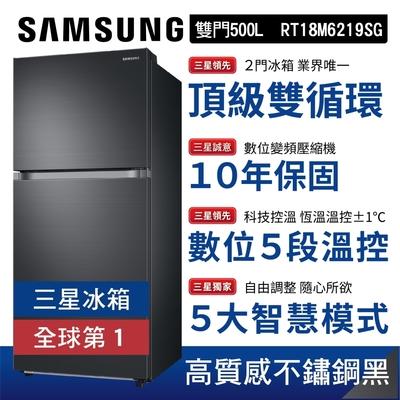 【SAMSUNG三星】500公升雙循環科技溫控雙門冰箱│不鏽鋼黑│RT18M6219SG