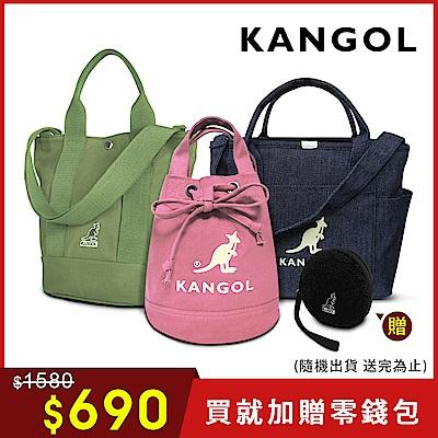 [1+1]KANGOL 帆布手提/斜背水桶包&托特包&釦式水桶包(任選) 加贈零錢包(隨機)