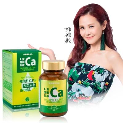 健康食妍 離子植物鈣 60粒/盒