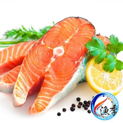 【漁季水產】鮮嫩智利厚切鮭魚2片組(250g±10%/片)