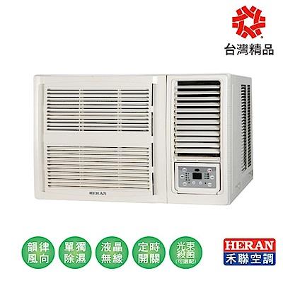 HERAN禾聯 9-13坪 1級變頻冷專右吹窗型冷氣 HW-GL72 R32冷媒